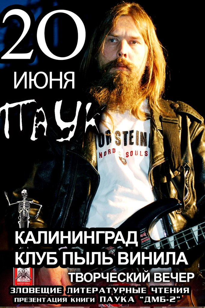 Творческий вечер Паука в Калининграде